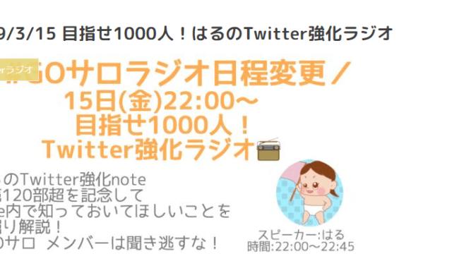 目指せ1000人!はるのTwitter強化ラジオ