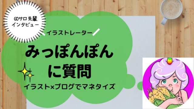 GOサロ先輩インタビュー