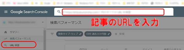 Googleサーチコンソール設定