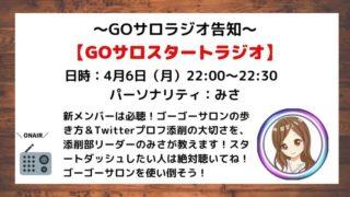 GOサロスタートラジオ 2020/4/6