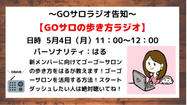 GOサロの歩き方2020/05/04