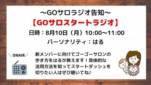 GOサロスタートラジオ