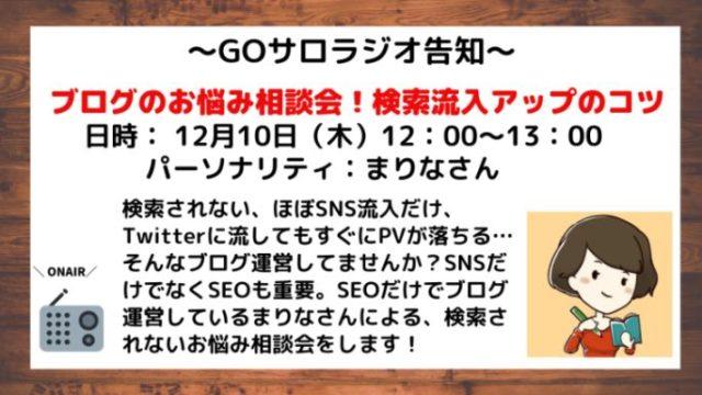 【画像】ブログお悩み相談会ラジオ